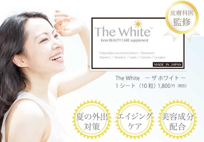 ザ・ホワイトの効果