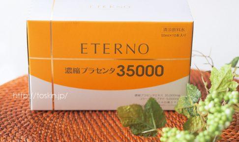 エテルノ濃縮プラセンタエキス35,000mg