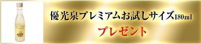 優光泉(ゆうこうせん)