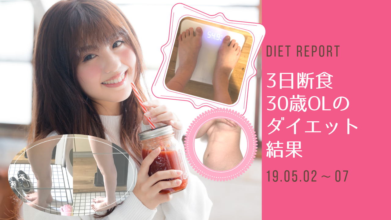 3日断食ダイエット
